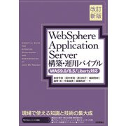 (改訂新版)WebSphere Application Server構築・運用バイブル 【WAS9.0/8.5/Liberty対応】(技術評論社) [電子書籍]