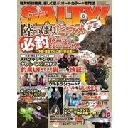SALTY!(ソルティー)  2018年6月号(アトリエ・ボイル) [電子書籍]