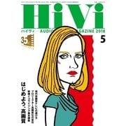 HiVi(ハイヴィ) 2018年5月号(ステレオサウンド) [電子書籍]