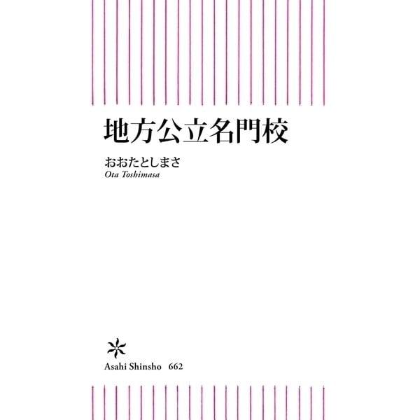地方公立名門校(朝日新聞出版) [電子書籍]