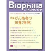Biophilia 2018年春号(アドスリー) [電子書籍]