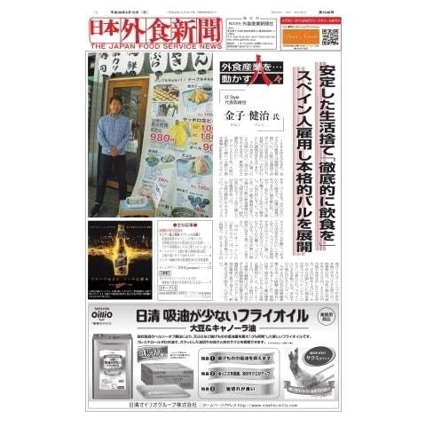 日本外食新聞 2018/4/15号(外食産業新聞社) [電子書籍]