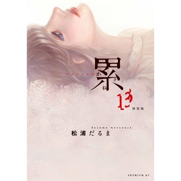 累(13) 特装版(講談社) [電子書籍]
