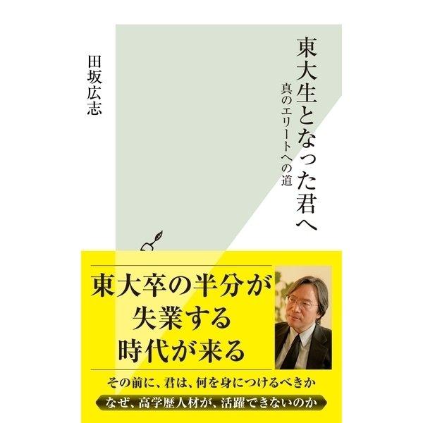 東大生となった君へ~真のエリートへの道~(光文社) [電子書籍]