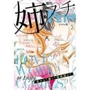 姉系Petit Comic 2018年5月号(2018年4月19日発売)(小学館) [電子書籍]