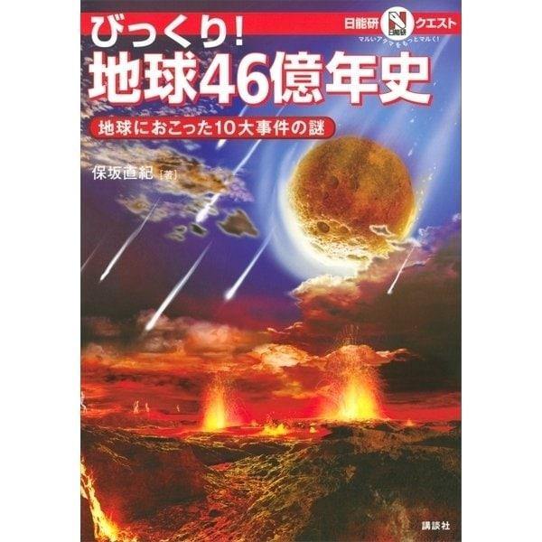 マルいアタマをもっとマルく!日能研クエスト びっくり! 地球46億年史 地球におこった10大事件の謎(講談社) [電子書籍]