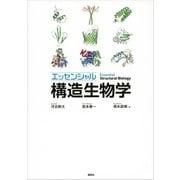 エッセンシャル 構造生物学 (講談社) [電子書籍]