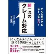 超一流のクレーム対応(日本実業出版社) [電子書籍]
