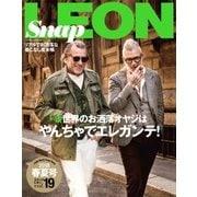 Snap LEON vol.19(主婦と生活社) [電子書籍]
