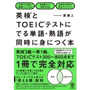 英検とTOEICテストにでる単語・熟語が同時に身につく本(かんき出版) [電子書籍]