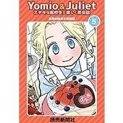 Yomio & Juliet ステキな転校生と楽しく英会話 5(読売新聞社) [電子書籍]