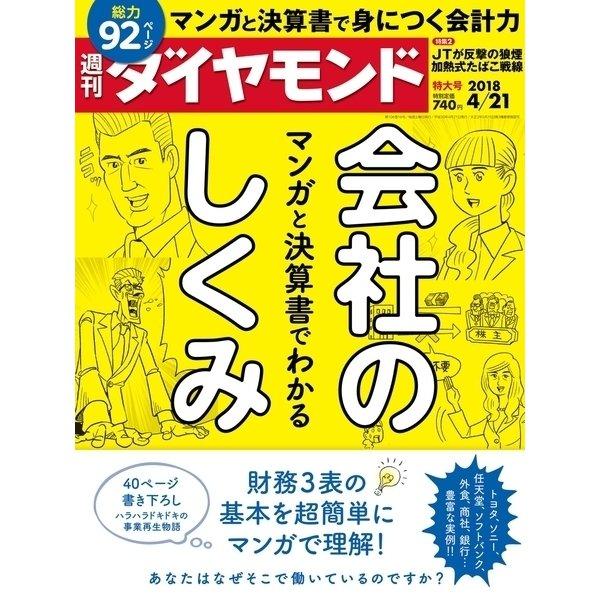 週刊ダイヤモンド 18年4月21日号(ダイヤモンド社) [電子書籍]