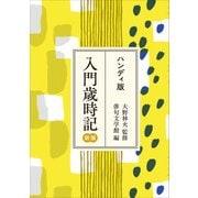 ハンディ版 入門歳時記 新版(KADOKAWA) [電子書籍]