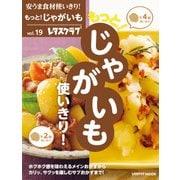 安うま食材使いきり!vol.19 もっと!じゃがいも使いきり!(KADOKAWA) [電子書籍]