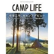 CAMP LIFE Spring Issue 2018(山と溪谷社) [電子書籍]
