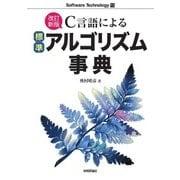 改訂新版 C言語による標準アルゴリズム事典(技術評論社) [電子書籍]