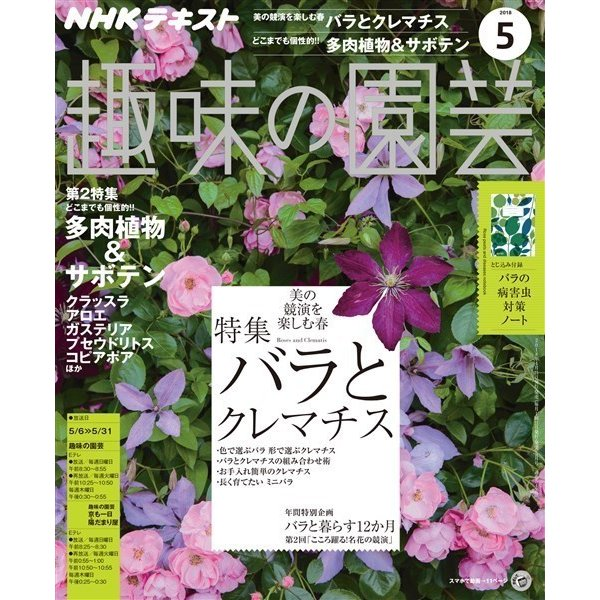 NHK 趣味の園芸 2018年5月号(NHK出版) [電子書籍]