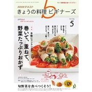 NHK きょうの料理 ビギナーズ 2018年5月号(NHK出版) [電子書籍]