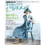 NHK すてきにハンドメイド 2018年5月号(NHK出版) [電子書籍]