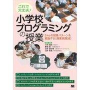 これで大丈夫! 小学校プログラミングの授業 3+αの授業パターンを意識する 授業実践39(翔泳社) [電子書籍]
