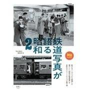 鉄道写真が語る昭和2(天夢人) [電子書籍]