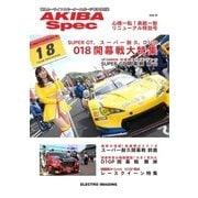 AKIBA Spec(アキバスペック) 5月号(102号)(エレクトロイメージング) [電子書籍]