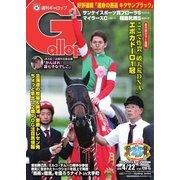週刊Gallop(ギャロップ) 4月22日号(サンケイスポーツ) [電子書籍]