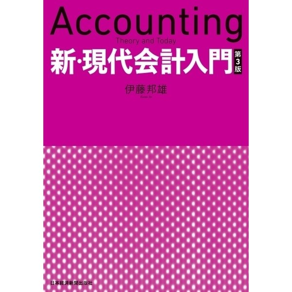 新・現代会計入門 第3版(日経BP社) [電子書籍]