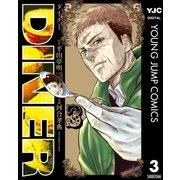 DINER ダイナー 3(集英社) [電子書籍]