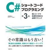 C♯ショートコードプログラミング 第3版(日経BP社) [電子書籍]
