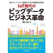 IoT時代のビッグデータビジネス革命(インプレス) [電子書籍]