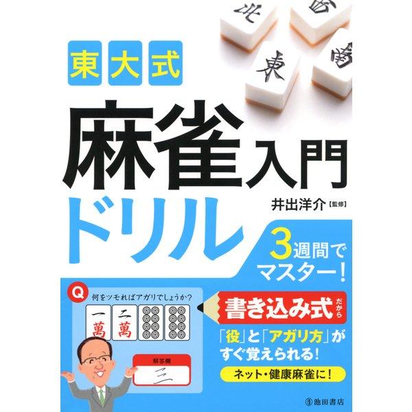 東大式 麻雀入門ドリル(池田書店)(PHP研究所) [電子書籍]