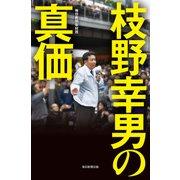 枝野幸男の真価(毎日新聞出版)(PHP研究所) [電子書籍]
