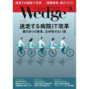 WEDGE(ウェッジ) 2018年5月号(ウェッジ) [電子書籍]