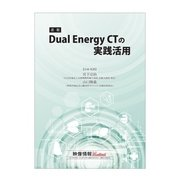 Dual Energy CTの実践活用(産業開発機構) [電子書籍]
