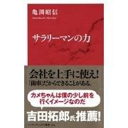 サラリーマンの力(インターナショナル新書) (集英社) [電子書籍]