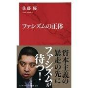 ファシズムの正体(インターナショナル新書) (集英社) [電子書籍]