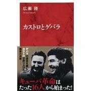 カストロとゲバラ(インターナショナル新書) (集英社) [電子書籍]