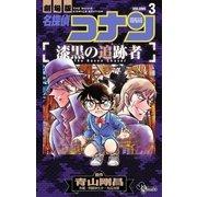 名探偵コナン 漆黒の追跡者 3(小学館) [電子書籍]