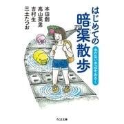 旅行ガイド・紀行・地図・スポ-ツ