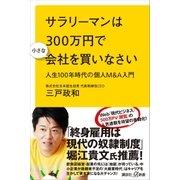 サラリーマンは300万円で小さな会社を買いなさい 人生100年時代の個人M&A入門(講談社) [電子書籍]
