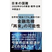 日本の国難 2020年からの賃金・雇用・企業(講談社) [電子書籍]