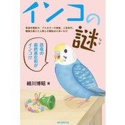 インコの謎(誠文堂新光社) [電子書籍]