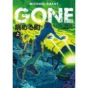 GONE ゴーン IV 病める町 上(ハーパーコリンズ・ジャパン) [電子書籍]