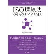 ISO環境法クイックガイド2018(第一法規) [電子書籍]