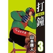 打鐘(ジャン) 3(CoMax) [電子書籍]