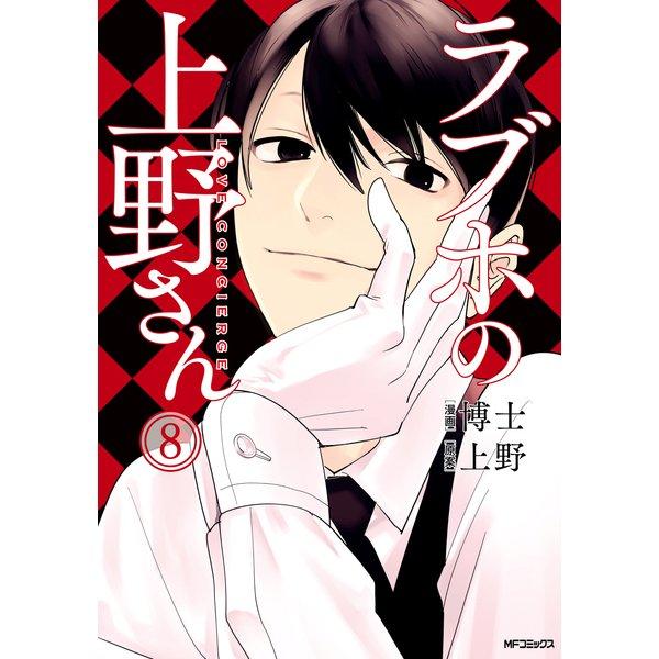 ラブホの上野さん 8(KADOKAWA) [電子書籍]