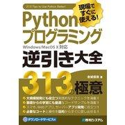 現場ですぐに使える! Pythonプログラミング逆引き大全 313の極意(秀和システム) [電子書籍]