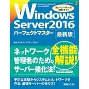Windows Server 2016 パーフェクトマスター(秀和システム) [電子書籍]
