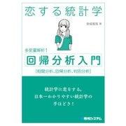 恋する統計学(回帰分析入門(多変量解析1))(秀和システム) [電子書籍]